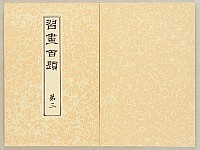 Gyokusho Kawabata 1842-1914 - Picture Lessons 100 Subjects - Vol. 3
