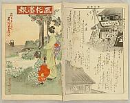 Shoun Yamamoto 1870-1965 - Illustrated Magazine for Customs and Manners - Fuzoku Gaho - Vol 142 June