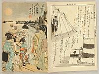 Shoun Yamamoto 1870-1965 - Illustrated Magazine for Customs and Manners - Fuzoku Gaho - Vol 214 August