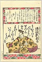 Gyokuzan Ishida 1737-1812 - One Hundred Poets One Hundred Poems - Nishiki Hyakunin Isshu -  Toshiyori