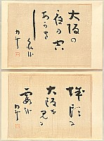 not identified - Thirty-six Views of Osaka - Osaka Sanjurokkei - Two Calligraphies