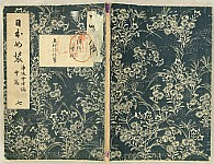 Masanobu Okumura 1686 - 1764 - Fashon of Japanese Women - Nihon Joso Chuhen Vol. 7