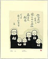 Masato Taniuchi born 1956 - Praying Buddha