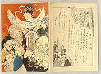 Shoun Yamamoto 1870-1965 - Illustrated Magazine for Customs and Manners - Fuzoku Gaho - Vol 281 January