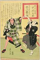 Shunshi Seiyosai fl.ca. 1820s - Ichikawa Ebijuro - Arm Twisting - Kamigata Yakusha-e