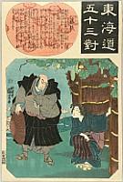 Kuniyoshi Utagawa 1797-1861 - Fifty-three Parallels of the Tokaido - Tokaido Goju-san Tsui - Fujieda