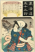 Kuniyoshi Utagawa 1797-1861 - Fifty-three Parallels of the Tokaido - Tokaido Goju-san Tsui - Hakone