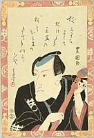 Toyokuni Utagawa 1769-1825 - Kabuki Actor and Shamisen