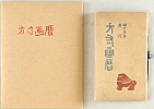 Kanae Yamamoto 1882-1946 - Hosun Picture Calendar - Hosun Gareki - 12 pictures