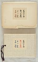 Yasoji Wakayama 1903-1983 - Sketch Book of Wakayama Yasoji - Vol.1
