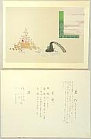 Ryoshu Yamaguchi 1886-1966 - Noh Play Equipment - Noh Gu Taikan - Old Pine Tree