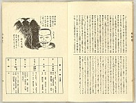 not identified - Noh Play Booklet - Funa Benkei
