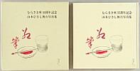 Hisashi Yamamoto 1910- ? - Murasaki Theater Photo Album by Hisashi Yamamoto - Kabuki