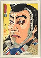 Paul Binnie born 1967 - Heisei Yakusha Oh-kagami - Ichikawa Danjuro as Benkei