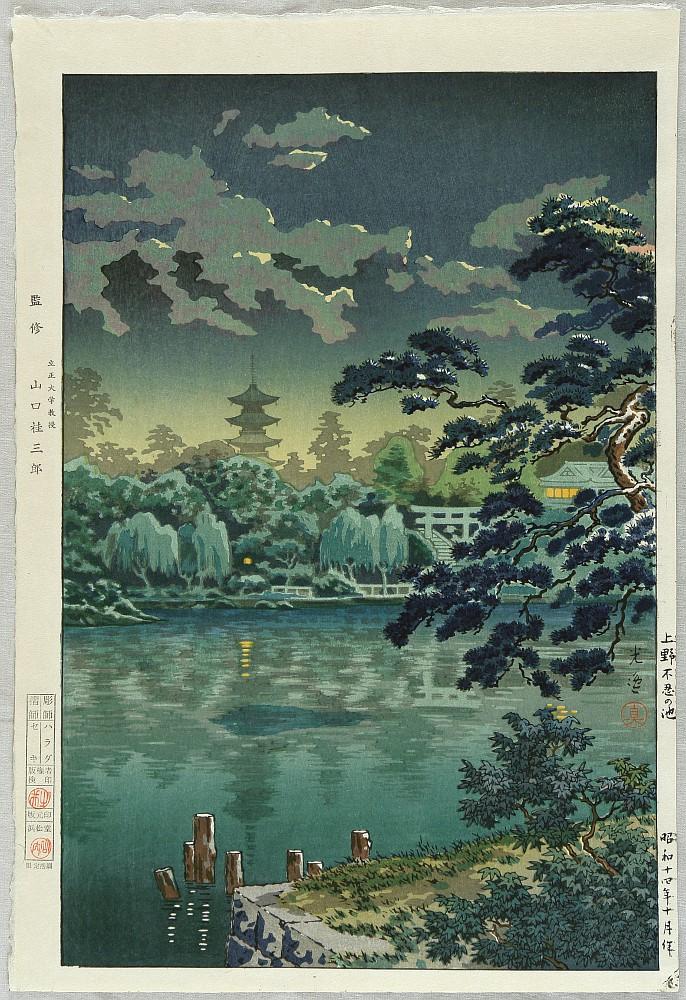 Tsuchiya Koitsu - 1879-1949