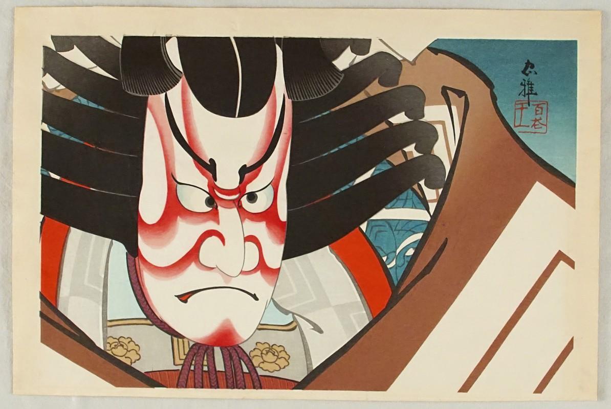Tadamasa Ueno 1904-1970