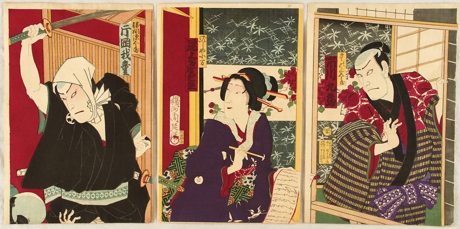 Chikanobu Toyohara 1838-1912