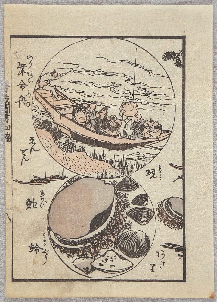 Attributed to Hokusai Katsushika 1760-1849