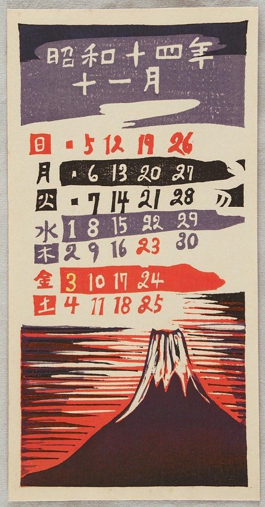 Yoshiro Nagase 1891 1978 Calendar Prints By Sosaku Hanga Artists