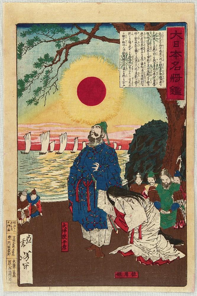 Yoshitoshi Tsukioka (Taiso) 1839-1892