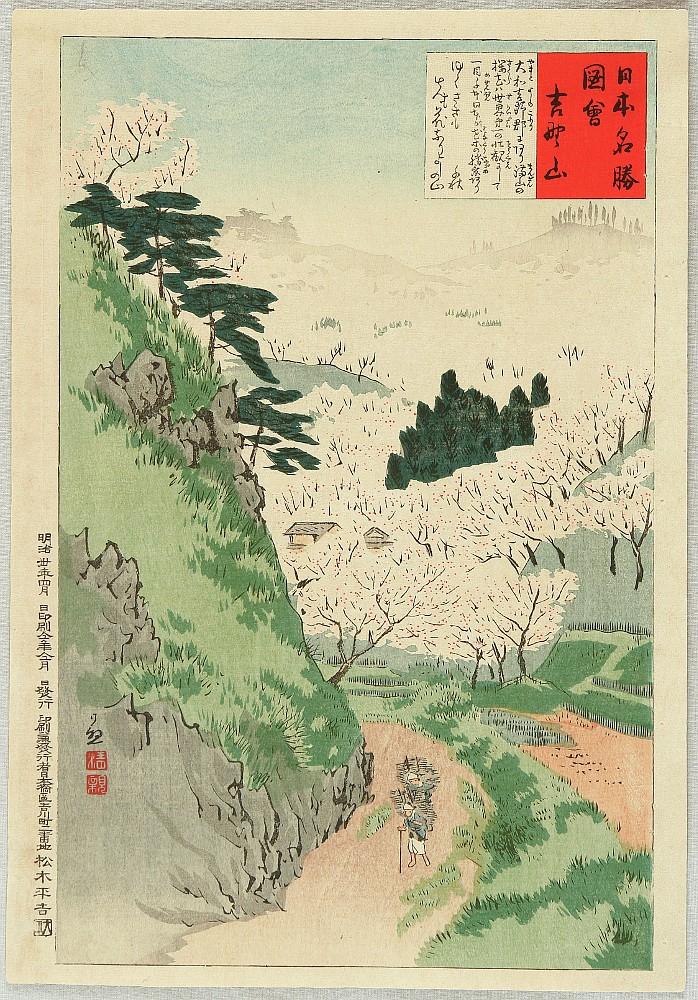 Kiyochika Kobayashi 1847-1915