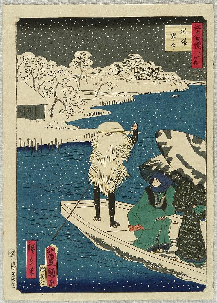 Hiroshige II Utagawa 1829-1869 and others